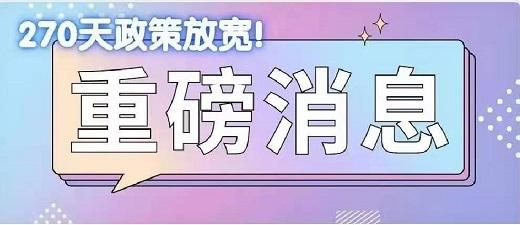 海关总署重磅消息:留学生免税车申请条件将进一步放宽!